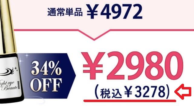 公式の値段